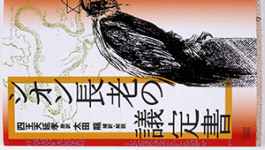 Cover of The Protocols of the Elders of Zion, published in Japan. Features a white and red background, a Star of David, and an antisemitic caricature of a Jewish man.