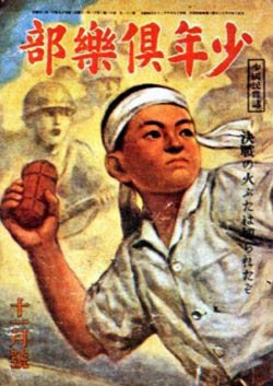 Cover of January 1922 Japanese issue of Shonen kurabu (Boy's Club) showing a boy throwing a grenade.