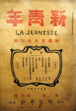Magazine cover with red and black Chinese characters.