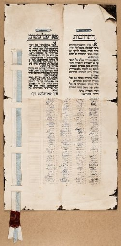Two pages of paper, the top page with letterpressed Hebrew characters, the bottom with handwriting. Both pages have torn edges.
