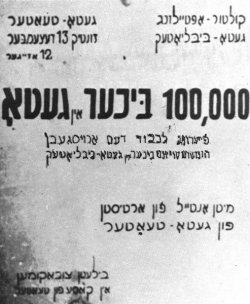 Poster with Hebrew text announcing the celebration of the 100,000th book to circulate in the Vilna Ghetto library